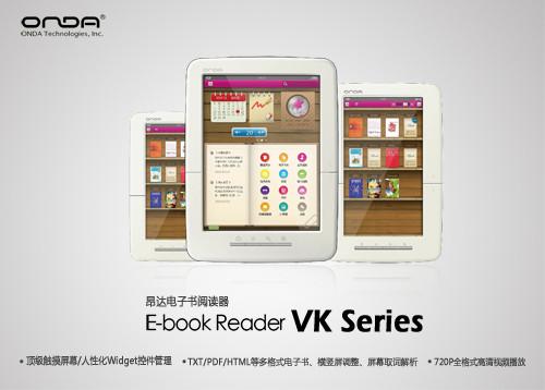 最超值电子书!昂达新品VK10上市仅499元
