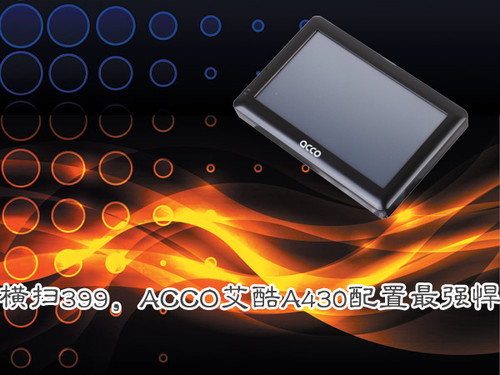 从4.3寸到7寸 ACCO艾酷全尺寸机型导购