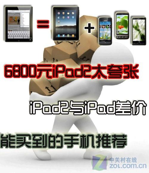 6800元太夸张 iPad2差价能买到的手机荐