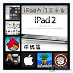 玩转苹果iPad全攻略 菜鸟变高手三步走