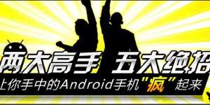 i手机第82期:两大高手 五大绝招 让你手中的Android手机