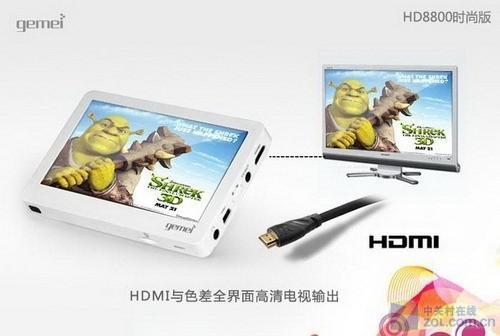 功能全面售价低廉 歌美HD8800时尚版上市