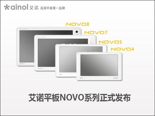 包揽高中低端 艾诺NOVO系列平板发布