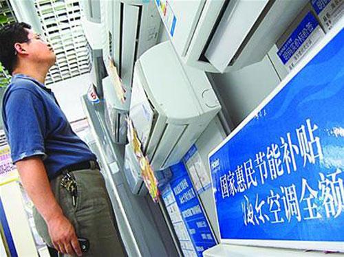 定频空调补贴本月底取消 涨价或成必然