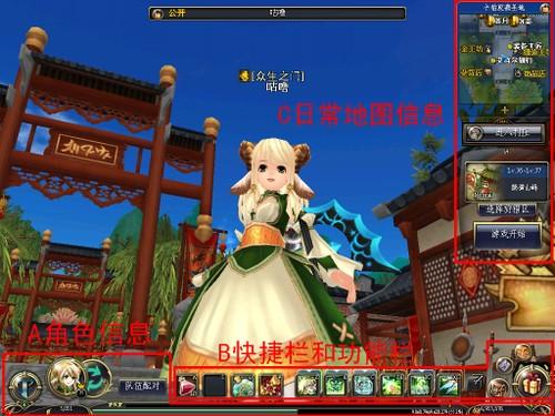 《天堂梦》游戏界面