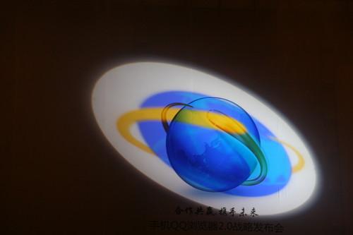 手机QQ浏览器2.0战略发布会现场图赏