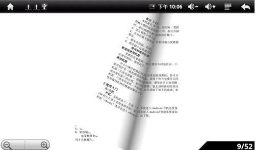 vBooks极致体验 优派P703阅读功能详解