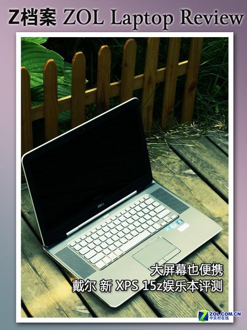 大屏幕也便携 戴尔XPS 15z娱乐本评测