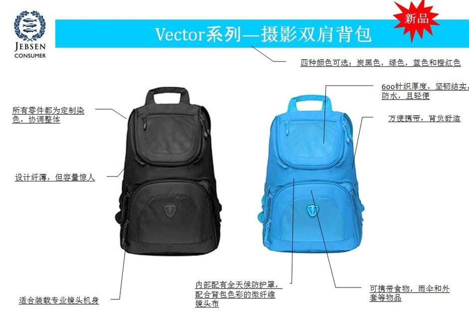 vector系列摄影双肩背包
