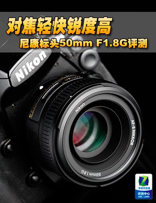 对焦轻快锐度高 尼康标头50mm F1.8G评测