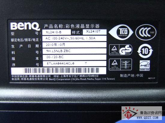 【高清图】 为游戏而生 明基xl2410t液晶显示器3999元图8