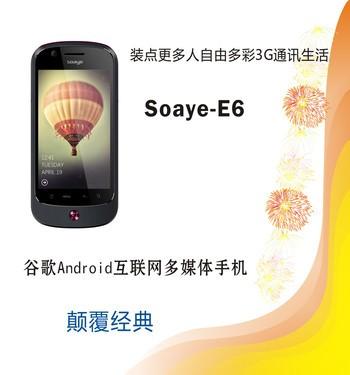 "Soaye/首亿让617天翼3G互联网手机交易会更有""看头"""