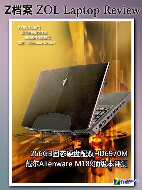 256GB SSD配双HD6970M 外星人M18x评测