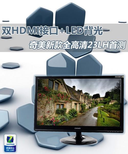 双HDMI接口+LED背光 奇美新款23LH首测