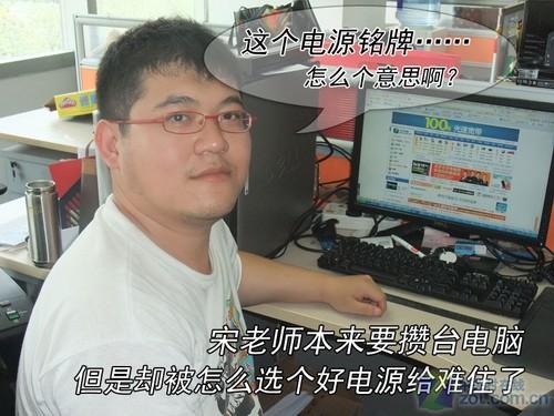 菜鸟成名记 N招教你看会电源铭牌