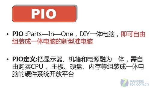 长城PIO准系统测试