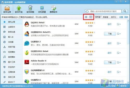 QQ电脑管家5.2 beta1版新增软件小管家(未)