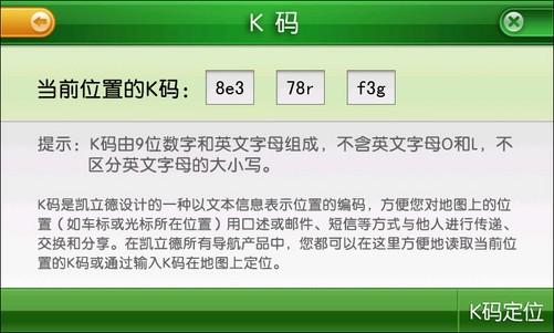 凯立德2011秉khx��_凯立德2011最新版全新的凯立德k码功能