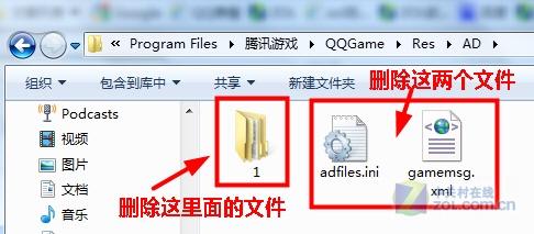 手工去除QQ游戏大厅关闭后弹出的广告