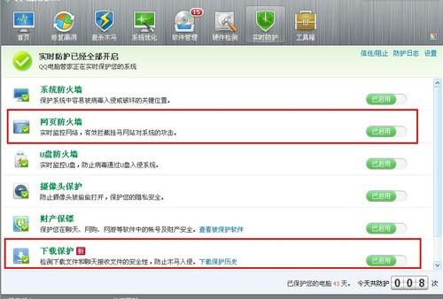 """木马入侵""""伪装""""七夕传情网页QQ电脑管家呼吁提高警惕"""