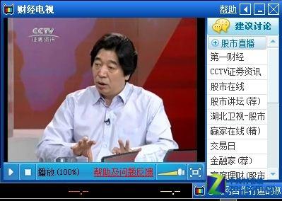 财经电视的播放效果_钱龙旗舰2011_技巧应用