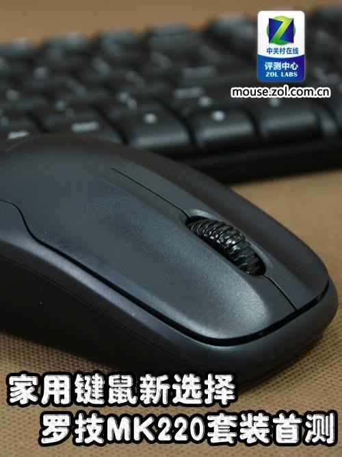 家用键鼠新选择 罗技MK220套装首测(完)