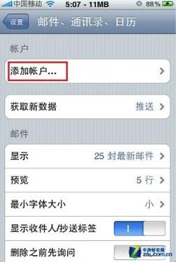 随时掌控日程安排 手机日程同步方案解析