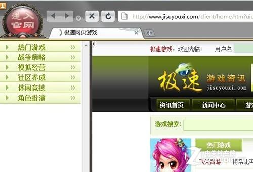 偷懒耍滑防老板 网页游戏浏览器显神威