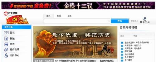 尊师重教 汉王书城发力教育市场