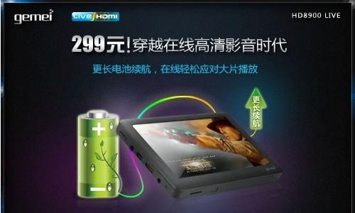 仅售299元 新品歌美HD8900 LIVE即将上市