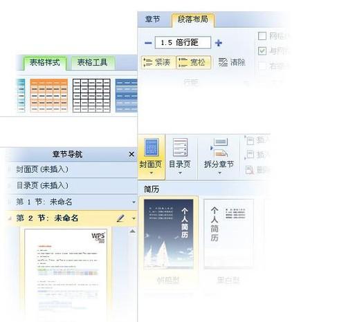 WPS2012 永久免费版让办公更轻松