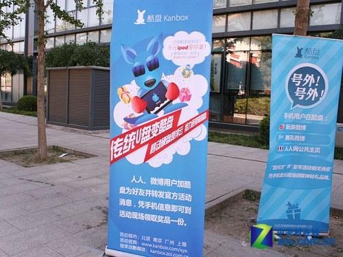 校园网球宣传海报