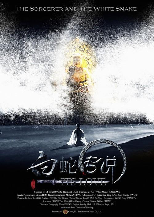 电影《白蛇传说》海报