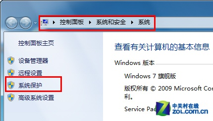 自带功能简单好用 Win7系统还原不求人