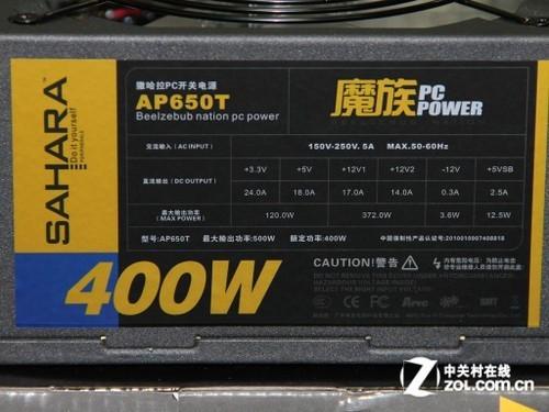 绝对便宜 撒哈拉400W高效模组299元