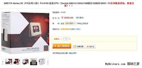 快!推土机FX-8120超2000大元现货开卖