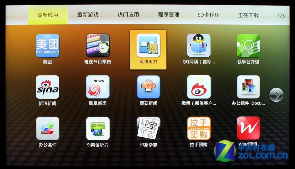 【高清图】 手机电视无缝连接 tcl云电视应用体验图34