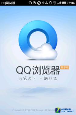 XCloud全新架构 手机QQ浏览器V2.6.1评测