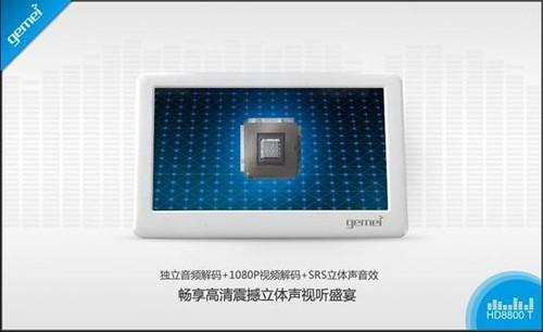 200欧轻松推 歌美高音质播放器HD8800T发布