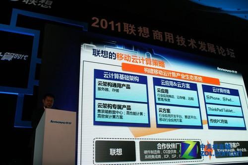 图文直播:2011联想商用技术发展论坛