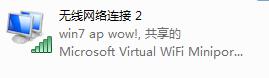 将Win7变成无线路由器