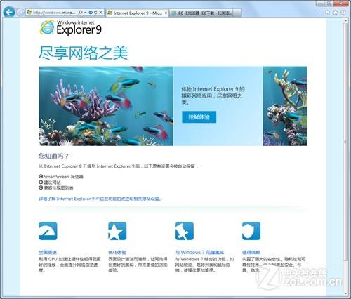 Win7系统浏览器谁是老大?IE9笑傲群雄