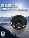 超高性价比 佳能50mm F/1.8镜头评测