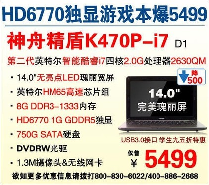 圣诞神舟 精盾K470P-i7惊爆  5050元