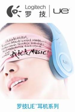 罗技无线头戴耳机  尽享音乐无限乐趣