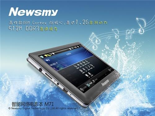 搭载A8核心 纽曼Newsmy M71新品上市699元