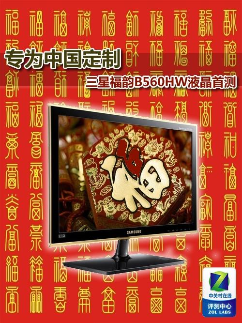 专为中国定制 三星福韵B560HW液晶首测