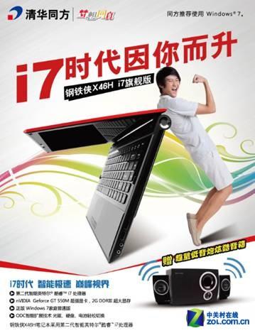 酷睿i7+独显 同方钢铁侠X46H升级(图)