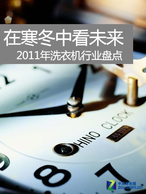 在寒冬中看未来 2011年洗衣机行业盘点