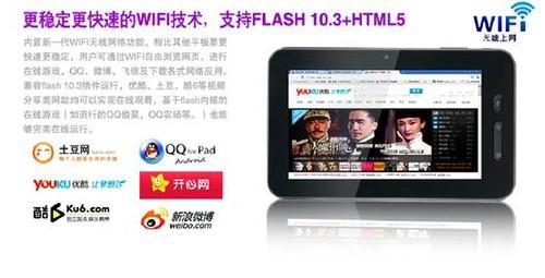 A10核心 HKC M701平板京东预售仅售499元
